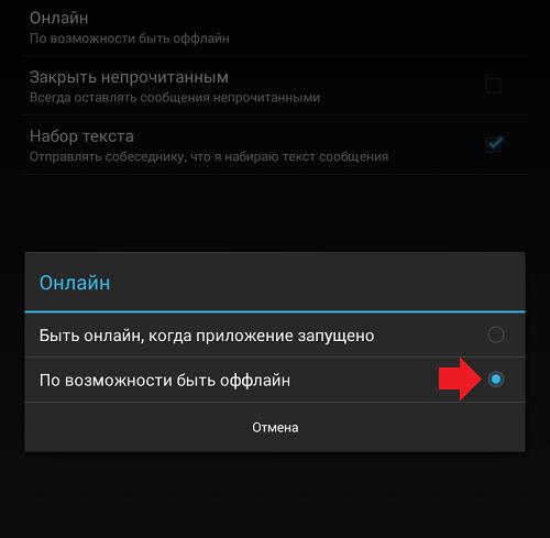 Скрыть последнее время посещения Вконтакте на телефоне