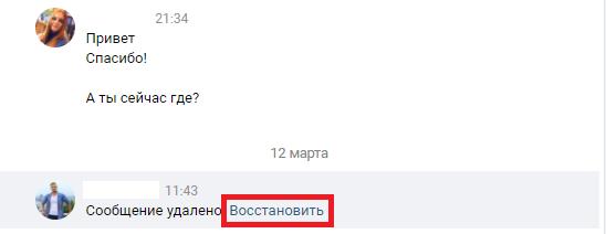 Восстановить удаленное сообщение Вконтакте