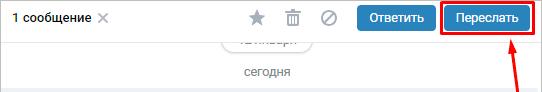 Восстановить сообщение Вконтакте