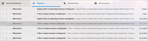 Восстановление удаленных сообщений Вконтакте