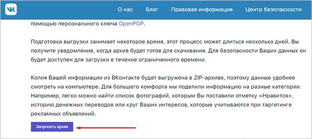 Восстановить удаленные сообщения Вконтакте через архив