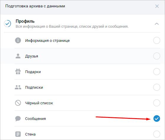 Восстановление сообщения Вконтакте через архив