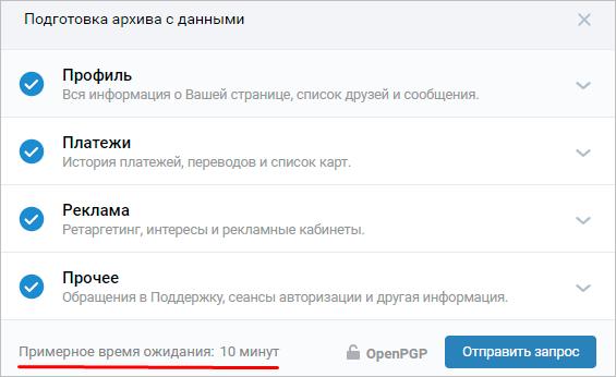 Запрос архива данных Вконтакте