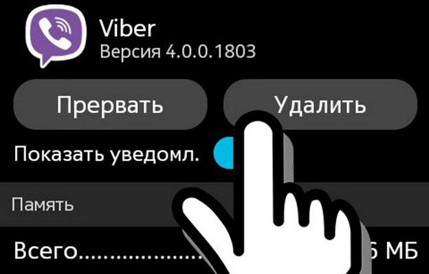 Удалить приложение Вайбер на смартфоне (Андроид и Айфон)