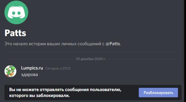 Заблокировать пользователя в Дискорд
