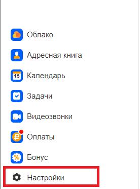 Удаление почтового ящика Mail ru на компьютере