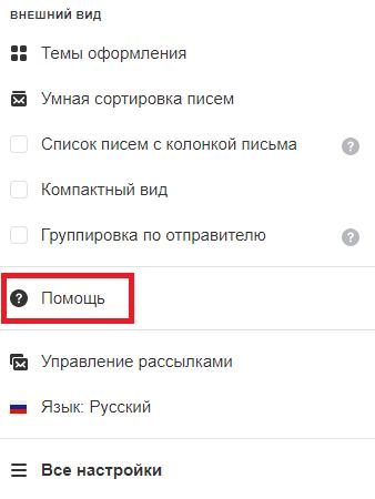 Удаление почты Mail ru через сайт