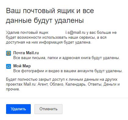 Удалить почтовый ящик mail ru и стереть все данные