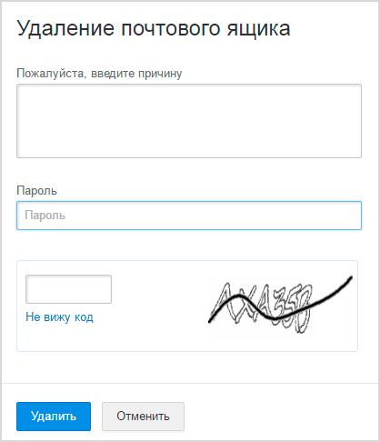 Удаление постового ящика сервиса Mail ru