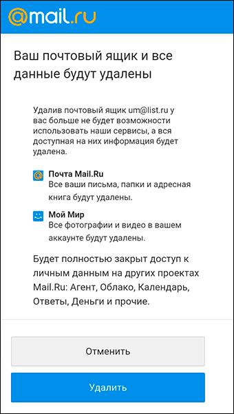 Удаление электронной почты mail ru через приложение на телефоне