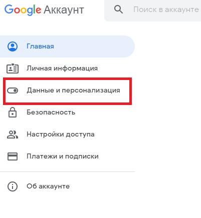 Удалить почтовый аккаунт в Гугл навсегда