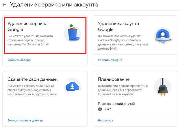 Удалить Гугл электронную почту