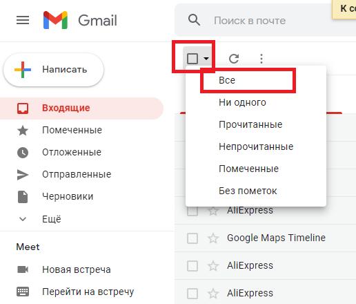 Удалить все сообщения в Gmail