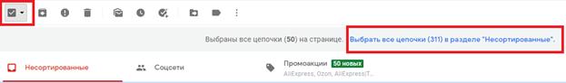 Удалить все письма в Gmail