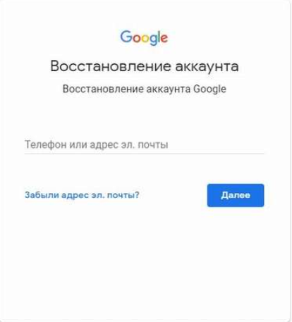 Как восстановить электронную почту Gmail