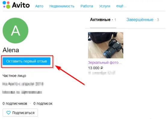 Как оставить отзыв на сайте объявлений Avito
