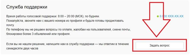 Удаление негативного отзыва на сайте объявлений Avito