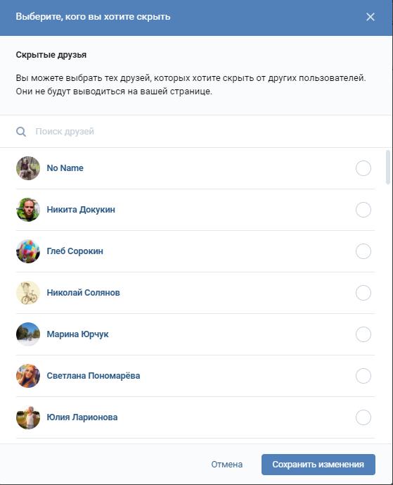Как скрыть друзей в социальной сети Вконтакте