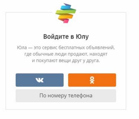 Опубликовать объявление на сайте Юла с компьютера