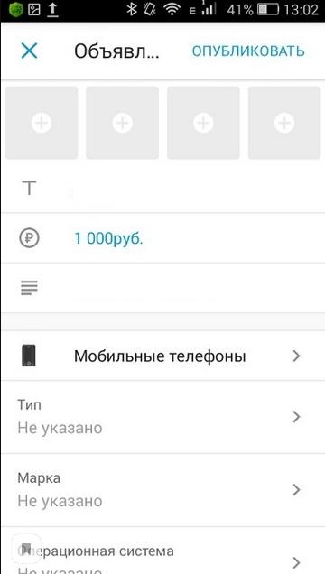 Разместить объявление на Юле через приложение на телефоне