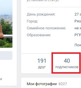 Как удалить подписчиков на сайте Вконтакте
