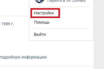 Удаление подписчиков Вконтакте (ВК)