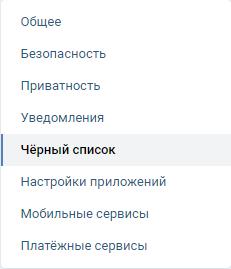 Удаление удаленных подписчиков ВК