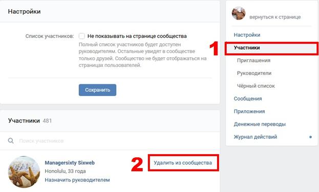 Удалить подписчиков в группе Вконтакте