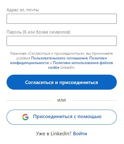 Виртуальный номер для регистрации в Линкедин