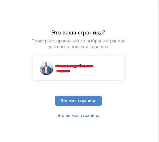 Найти страницу Вконтакте по номеру телефона