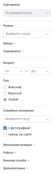 Как найти страницу человека в ВК по номеру телефона