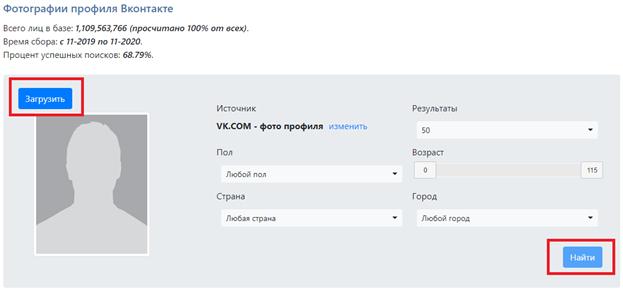 Найти по фотографии Вконтакте бесплатно