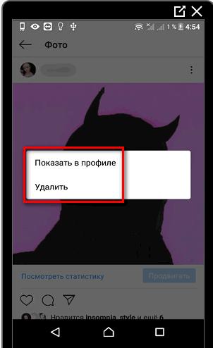 Удаленные посты в Инстаграм - как восстановить