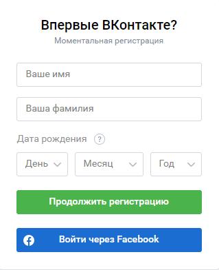 Зарегистрироваться в ВК (Вконтакте) - новая страница