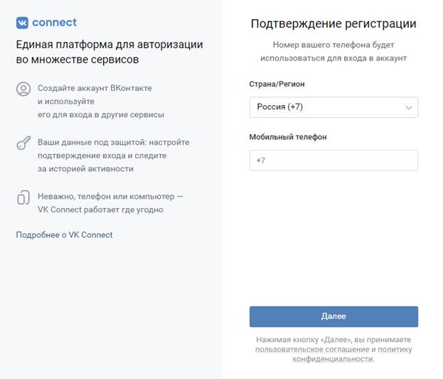 Регистрация новой страницы vk com