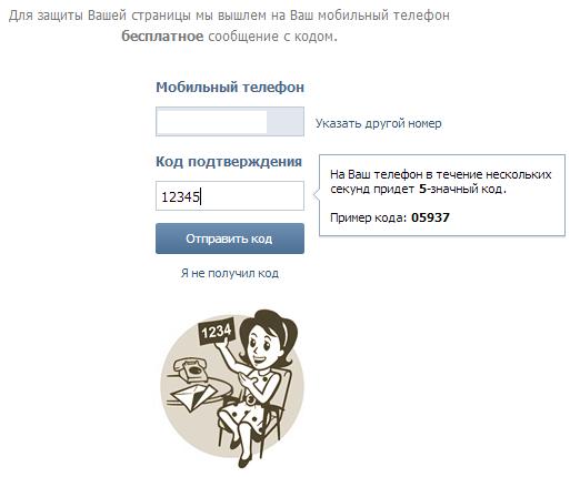 Зарегистрироваться в социальной сети Вконтакте