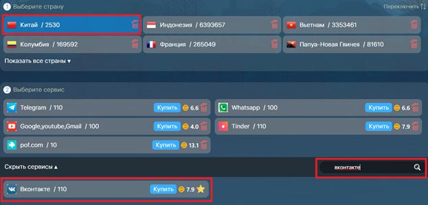 Зарегистрировать нового пользователя Вконтакте бесплатно