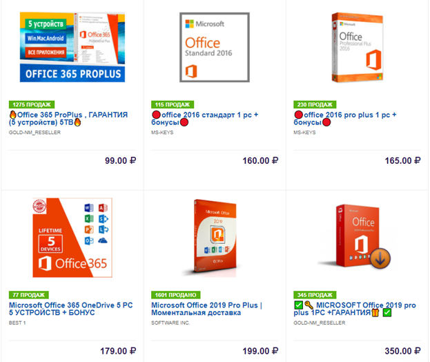 Купить аккаунт Microsoft