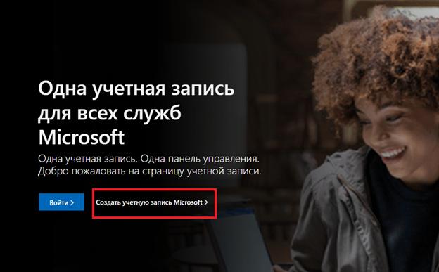 купить учетную запись Microsoft Store