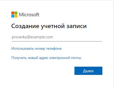 Купить учетную запись Microsoft