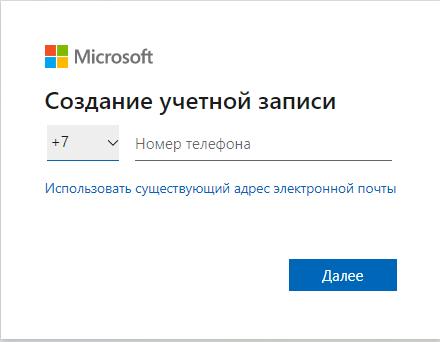 Купить учетную запись Майкрософт
