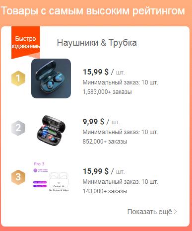 как заказать на Алибаба товар поштучно в Россию