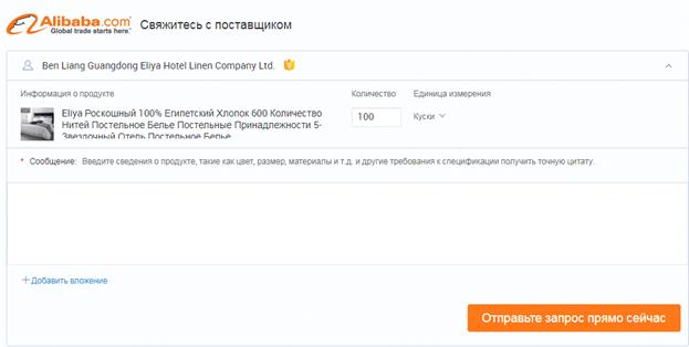 как заказать с Алибабы в Россию, Украину, Беларусь