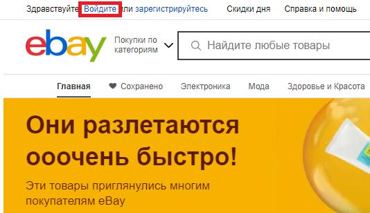 Как покупать на eBay из России