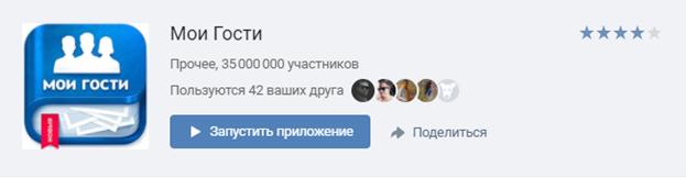 Узнать кто заходил на мою страницу Вконтакте - приложение