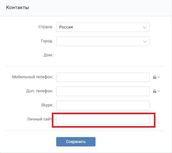 Кто заходил на страницу Вконтакте