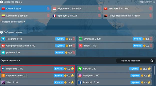 Виртуальные номера для регистрации Вконтакте