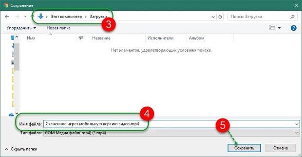 скачать видео Вконтакте онлайн