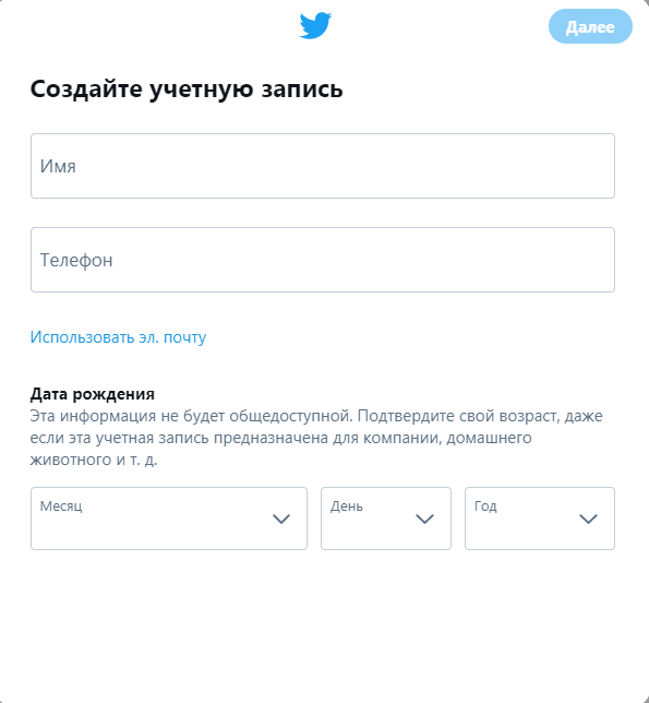 Купить аккаунт Twitter с подписчиками