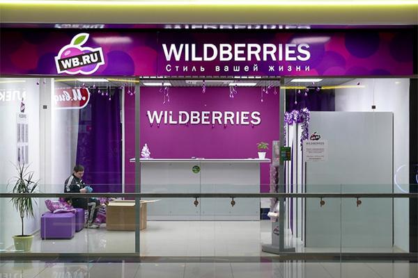 Купить аккаунт Wildberries